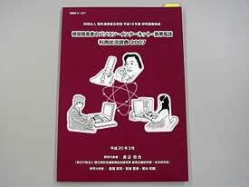 冊子:視覚障害者のパソコン・インターネット・携帯電話利用状況調査2007