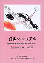 書籍:音訳マニュアル【音訳・調査編】