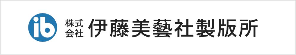 伊藤美藝社製版所