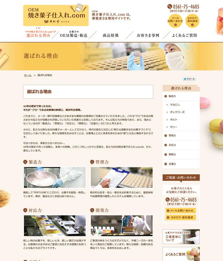 OEM焼き菓子仕入れ.com ホームページ